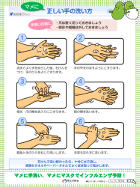 厚生 労働省 手洗い ポスター