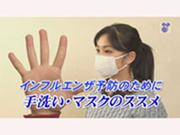 インフルエンザ予防のために~手洗い・マスクのススメ(2013年1月10日)