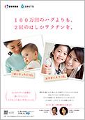 麻しん予防接種ポスター