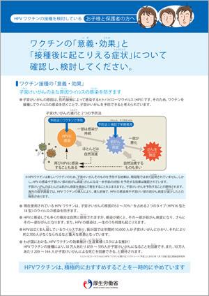 (図)HPVワクチンの接種を検討しているお子様と保護者の方へ