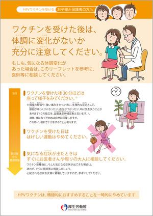 (図)HPVワクチンを受けるお子様と保護者の方へ