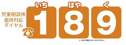 児童相談所虐待対応ダイヤル「189」
