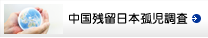 中国残留日本孤児調査