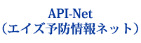 API-Net(エイズ予防情報ネット)