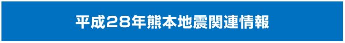 平成28年熊本地震関連情報