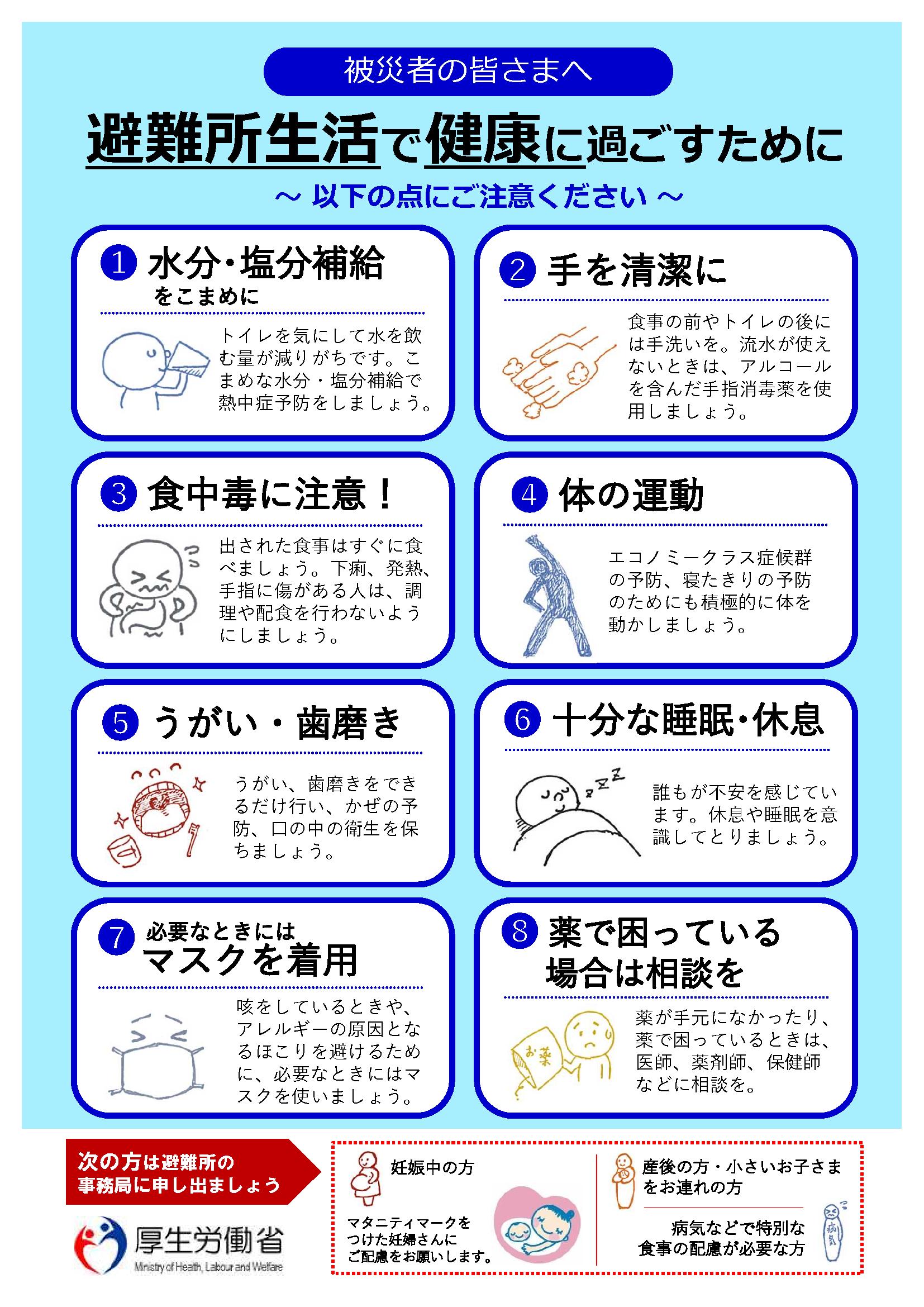 【健やか21】避難所生活で健康に過ごすための注意点(厚労省)