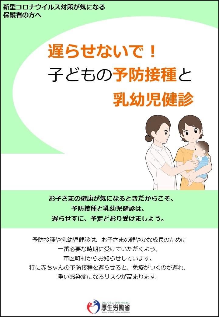 接種 赤ちゃん 予防