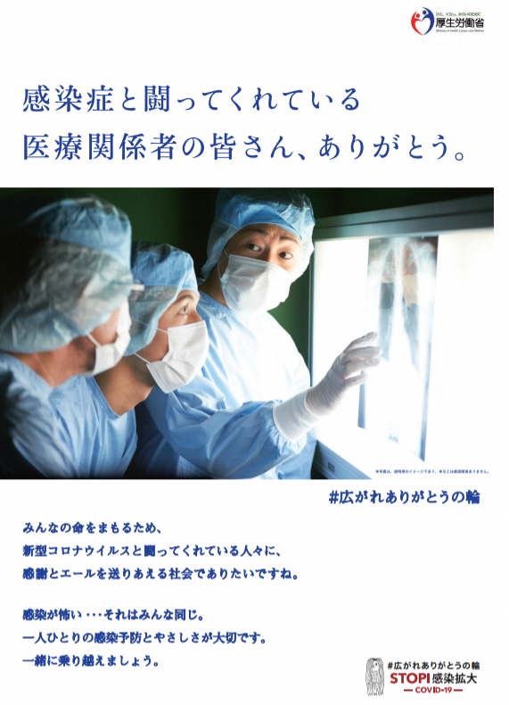 厚生 労働省 医療 従事 者