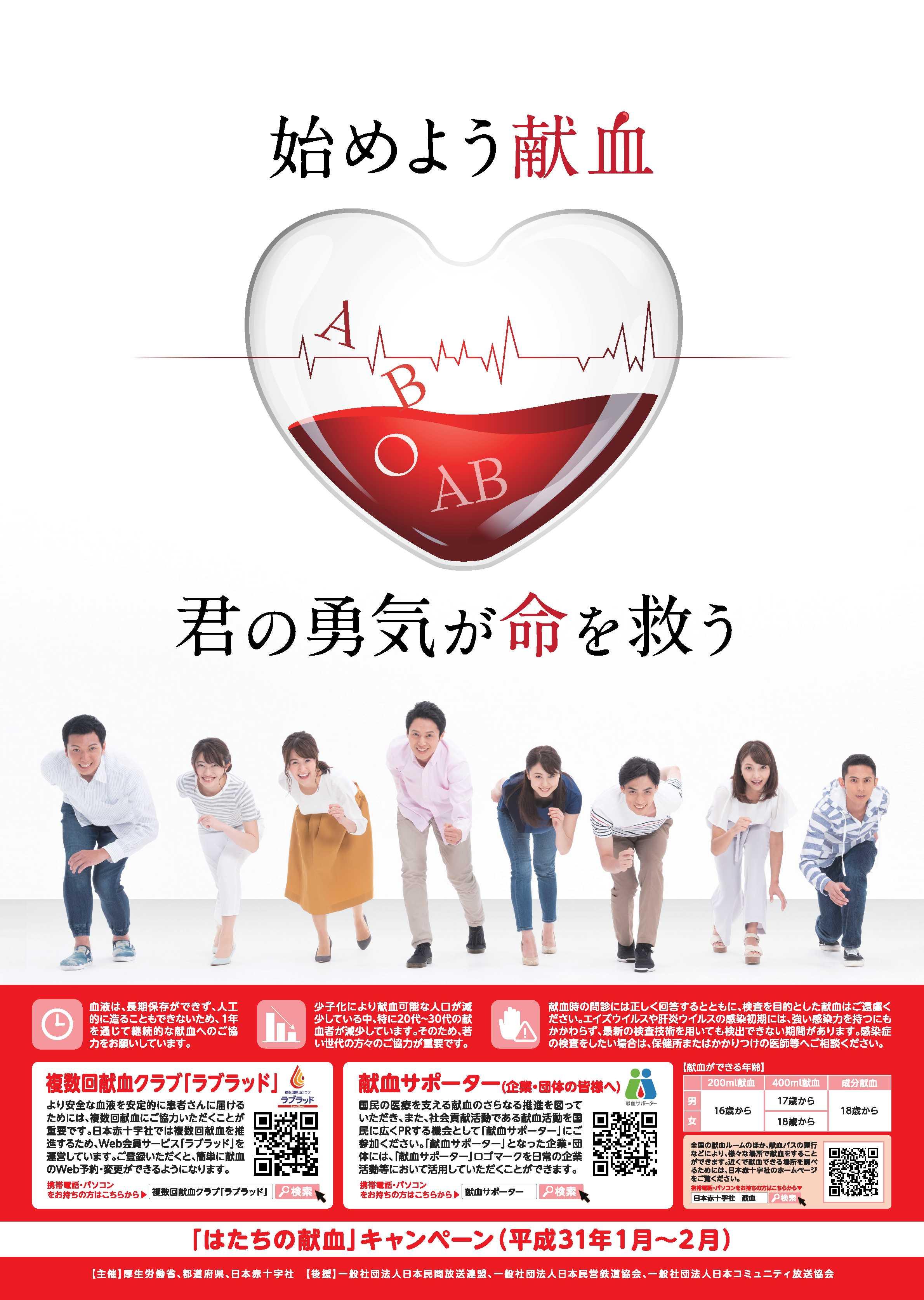 クラブ 複数 回 献血