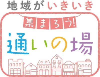 アプリ 功労賞 接触