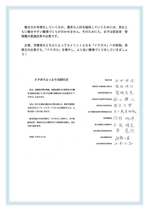 労働局のイクボス宣言