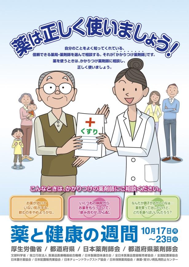 10月17日から23日は「薬と健康の週間」です |報道発表資料 ...