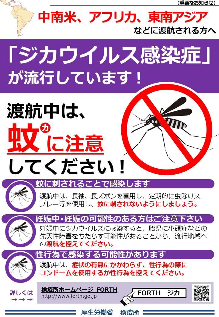 免疫ポスター・出国