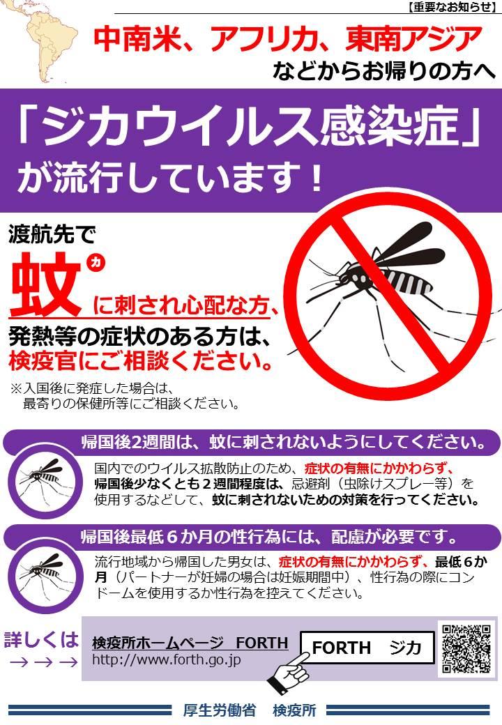 免疫ポスター・入国