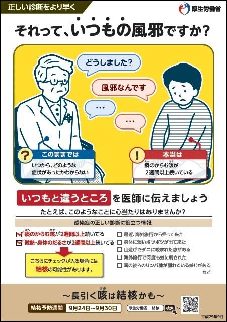 【健やか21】「9月24~30日は結核予防週間です」ポスター(厚生労働省)