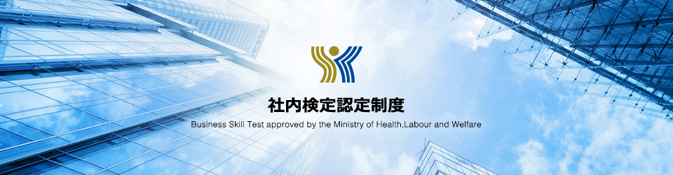 社内検定認定制度 Business Skill Test approved by