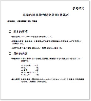 事業内職業能力開発計画 - lcgjapan.com