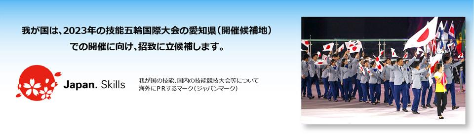 我が国は、2023年の技能五輪国際大会の愛知県(開催候補地)での開催に向け、招致に立候補します