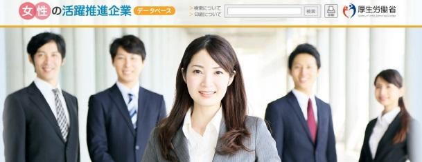 女性の活躍推進企業データベース