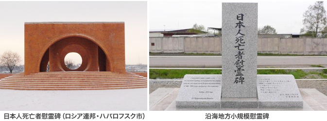 日本人死亡者慰霊碑(ロシア連邦・ハバロフスク市)、沿海地方小規模慰霊碑