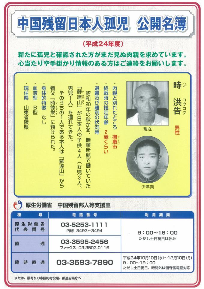 平成24年度中国残留日本人孤児公開名簿