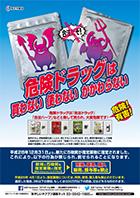 薬事法改正について - pmda.go.jp