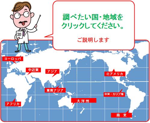 感染症マップ