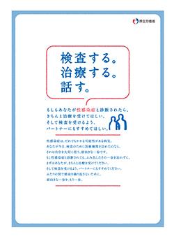 パートナー健診のすすめ(平成23年度作成)