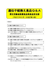 遺伝子組換え食品Q&A (平成23年6月1日改訂第9版)
