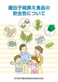 「遺伝子組換え食品の安全性について」 表紙