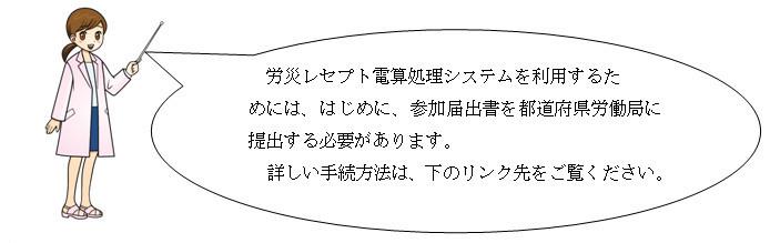 イメージキャラクター 労災レセ子