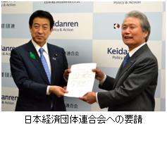 日本経済団体連合会への要請