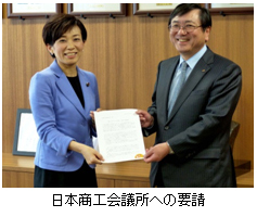 日本商工会議所への要請