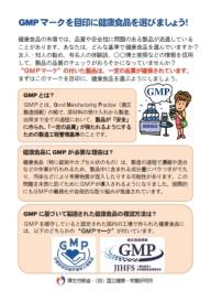 GMPマークを目印に健康食品を選びましょう!
