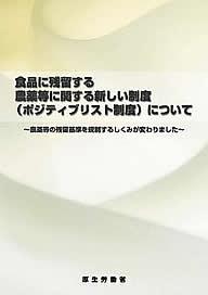 「食品に残留する農薬等に関する新しい制度(ポジティブリスト制度)について」 表紙