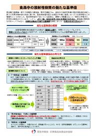 食品中の放射性物質の新たな基準値 表紙